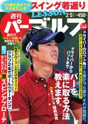 週刊 パーゴルフ (2019/2/5号)