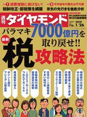 週刊ダイヤモンド (2019年1/26号)