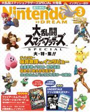 Nintendo DREAM(ニンテンドードリーム) (2019年3月号)