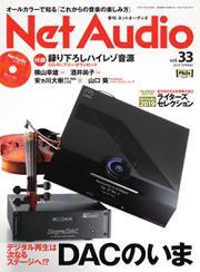 Net Audio(ネットオーディオ) (Vol.33)