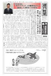 週刊粧業 (第3144号)