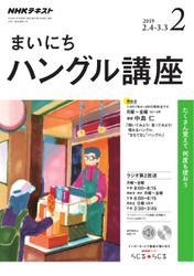 NHKラジオ まいにちハングル講座 (2019年2月号)