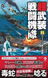 超武装戦闘機隊(2) ウェーク島大激戦