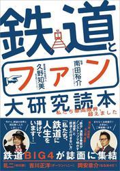 鉄道とファン大研究読本
