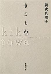 きことわ(新潮文庫)
