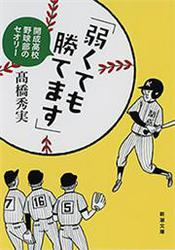 「弱くても勝てます」―開成高校野球部のセオリー―(新潮文庫)