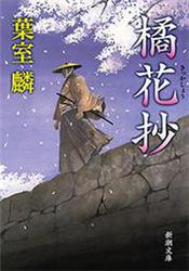橘花抄(新潮文庫)