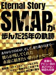 Eternal Story ―SMAPが歩んだ25年の軌跡―