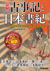くらべてみると面白いほどよくわかる! 【図解】古事記と日本書紀