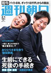 週刊朝日 (2/1号)