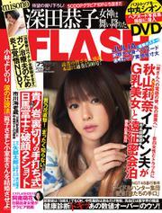 FLASH(フラッシュ) (2/5号)