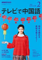 NHKテレビ テレビで中国語 (2019年2月号)