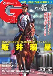 週刊Gallop(ギャロップ) (1月27日号)