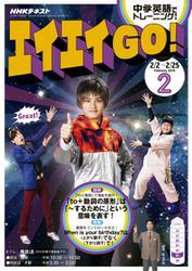 NHKテレビ エイエイGO! (2019年2月号)