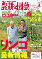 農耕と園芸 (2019年2月号)
