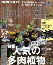 NHK 趣味の園芸 (2019年2月号)