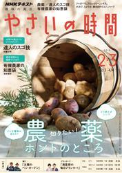 NHK 趣味の園芸 やさいの時間 (2019年2月・3月号)