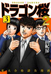 DRAGONZAKURA2 (English Edition)