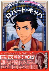 ロバート・キャパ(学習漫画 世界の伝記NEXT)