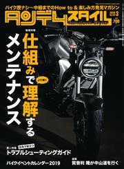 タンデムスタイル (No.202)