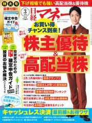 日経マネー (2019年3月号)