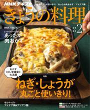 NHK きょうの料理 (2019年2月号)