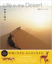 Life in the Desert 砂漠に棲む (2019/01/11)