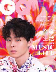 GQ JAPAN (2019年3月号)