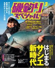 磯釣りスペシャル (2019年3月号)