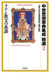 中世思想原典集成 精選2 ラテン教父の系譜