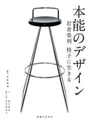 本能のデザイン 岩倉榮利 椅子に生きる