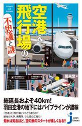 空港&飛行場の不思議と謎