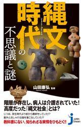 縄文時代の不思議と謎