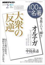 NHK 100分 de 名著 オルテガ『大衆の反逆』2019年2月【リフロー版】