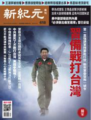 新紀元 中国語時事週刊 (618号)