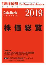 株価総覧 2019年版