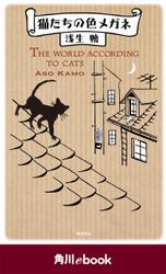 猫たちの色メガネ (角川ebook)
