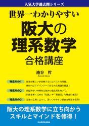 世界一わかりやすい 阪大の理系数学 合格講座 人気大学過去問シリーズ