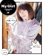 "My Girl vol.26 ""VOICE ACTRESS EDITION"""