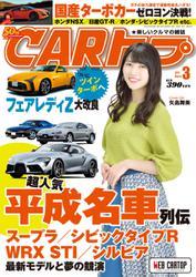 CARトップ(カートップ) (2019年3月号)