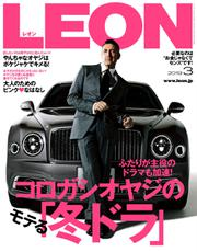 LEON(レオン) (2019年3月号)