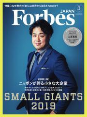 Forbes JAPAN(フォーブス ジャパン)  (2019年3月号)