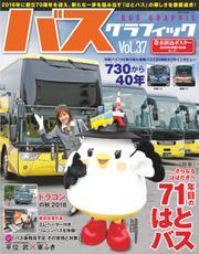 バス・グラフィック (vol.37)
