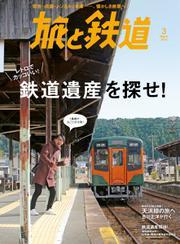 旅と鉄道 (2019年3月号)