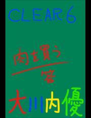 絵本「CLEAR6」