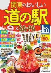 関東のおいしい道の駅&SA・PA(2020年版)