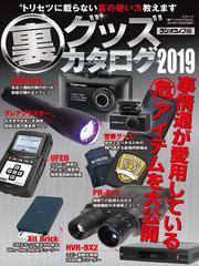 裏グッズカタログ2019