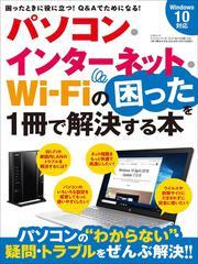 パソコン・インターネット・WiFiの困ったを解決する本