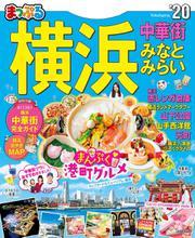 まっぷる 横浜 中華街・みなとみらい'20