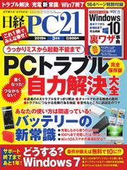 日経PC21 (2019年3月号)